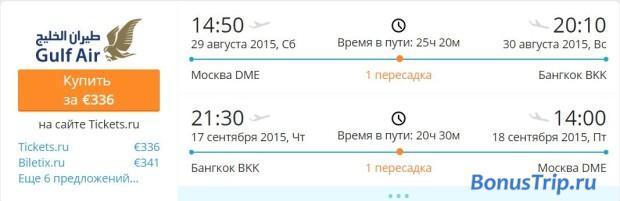 Москва-Бангкок 336 евро