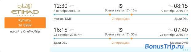 Москва-Дели 282 евро