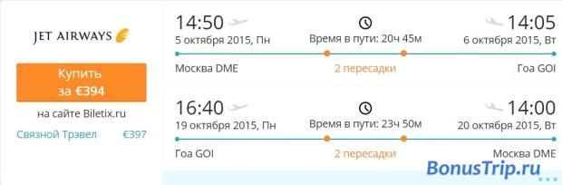 Москва-Гоа 396