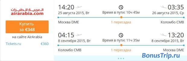 Москва-Коломбо 348 евро