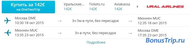 Москва-Мюнхен 142 евро