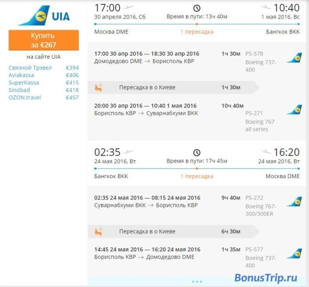 Москва-Бангкок 267 евро биг
