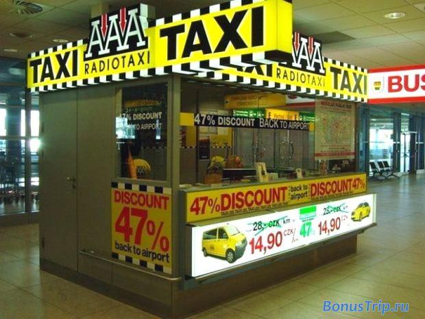 Как добраться из аэропорта Праги в город на такси