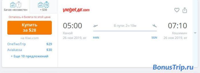 Авиабилет Ханой - Хошимин за 28 USD (в одну сторону)