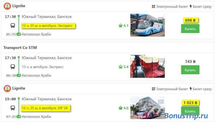 Автобусы из Бангкока в Краби - проверяйте цену, время в пути и класс автобуса