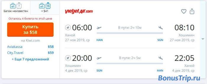Перелет в обе стороны Ханой-Хошимин за 58 USD