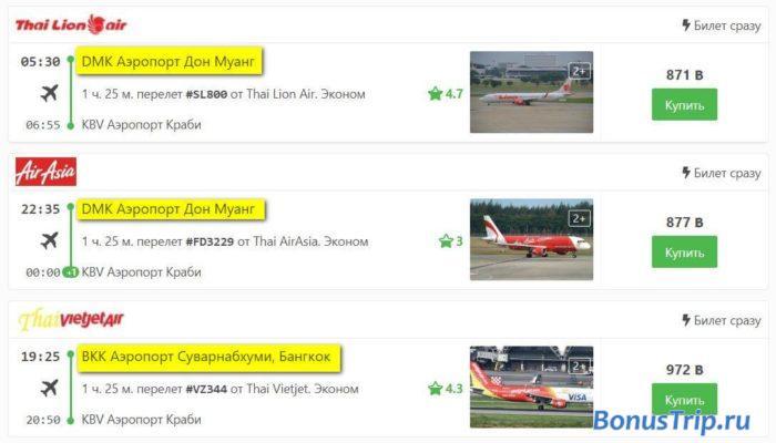 Перелеты из Бангкока в Краби - много авиакомпаний, похожие цены