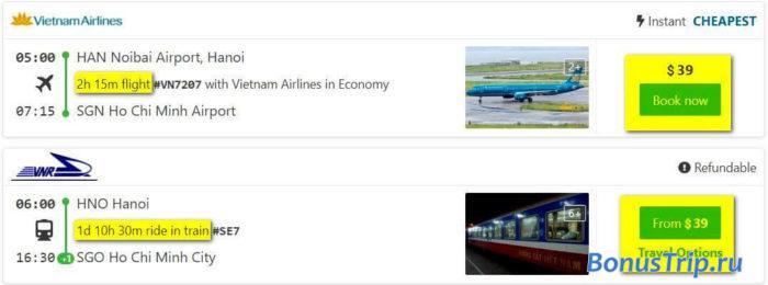 Сравнение времени в дороге на поезде и самолете из Ханоя в Хошимин