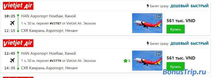 Недорогие авиакомпании - быстрый перелет из Ханоя в Нячанг