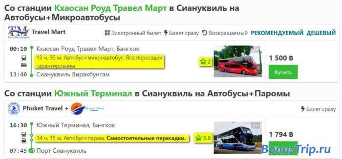 Обращайте внимание на рейтинг, виды транспорта и условия