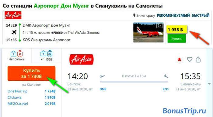 Проверяйте несколько сервисов, чтобы купить авиабилеты по лучшей цене