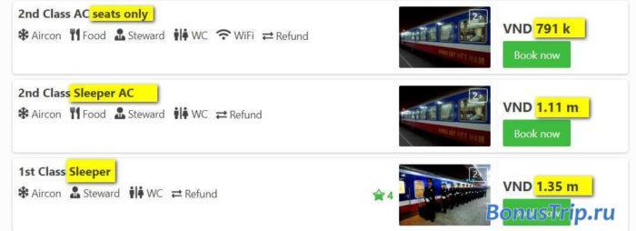 Зависимость стоимости поезда Ханой-Нячанг от класса вагона